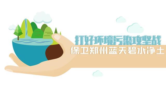 「郑州晚报」保卫郑州蓝之曝光台|约谈!新密青屏苑二期等10个项目严重扬尘