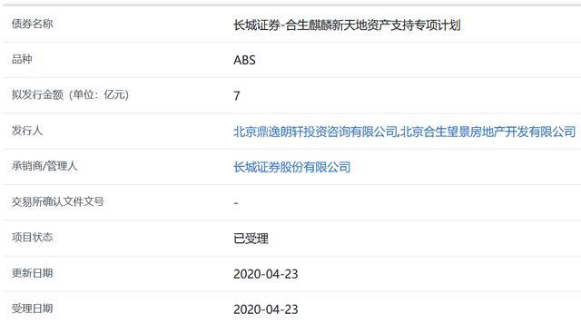 「中国网」合生麒麟新天地7亿元ABS获上交所受理