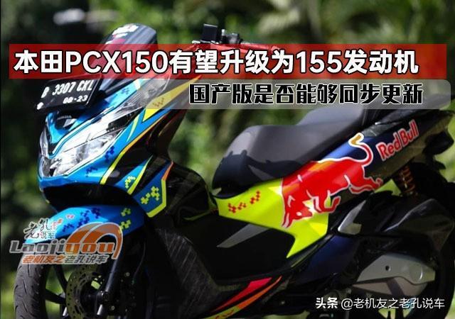 阿虎汽车■本田PCX150将升级四气门155发动机,国产版是否能够同步更新?