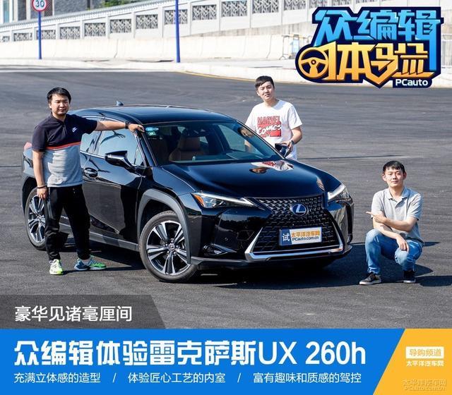 「我爱奔驰大G」众编辑体验雷克萨斯UX 260h:精致、耐用,低调且保值