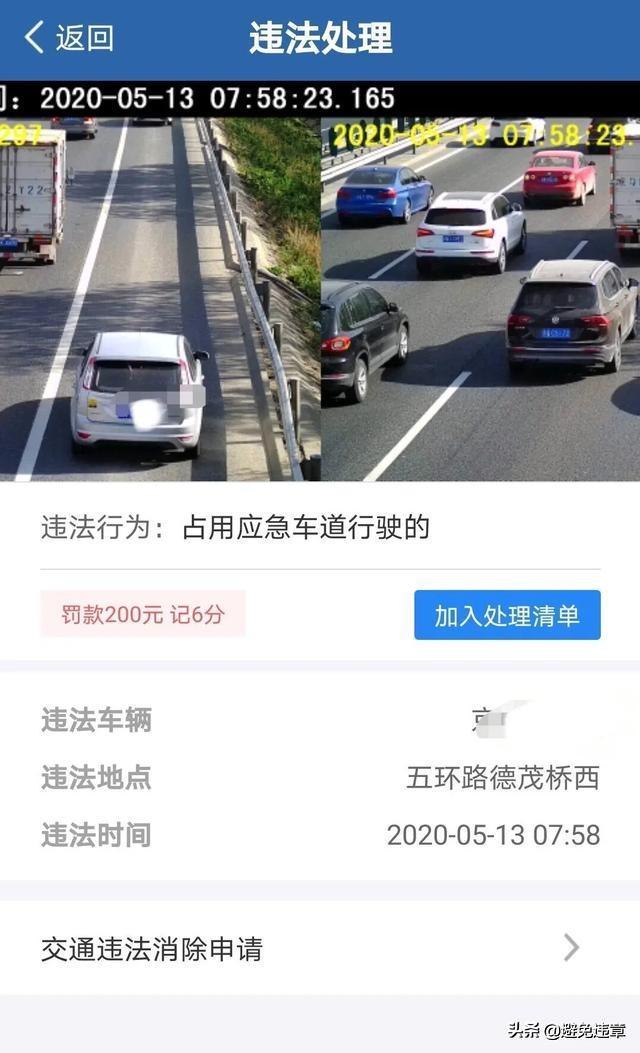 车与生活▲北京五环路德茂桥西开车占用应急车道行驶被拍了罚200元记6分