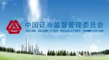 「北京商报」证监会:允许证券公司公开发行次级债券,为证券公司发行减记债等其他债券品种预留空间