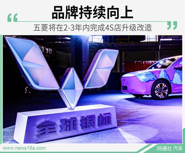 车与生活▲品牌持续向上 五菱将对4S店进行升级 提升品牌形象