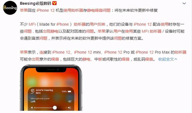 """史上最强大的苹果手机又""""翻车了""""!问题大面积爆发:官方回应了"""