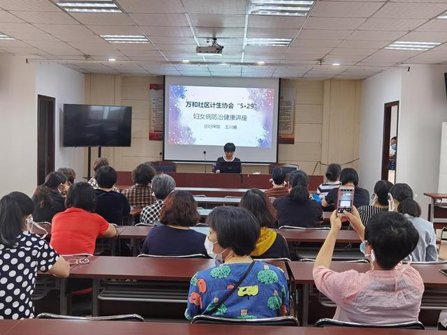『健康零距离』万和社区开展妇女病防治健康讲座