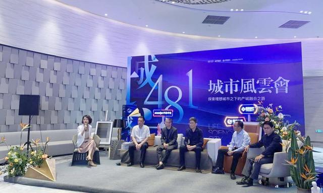 『经济日报』探索理想城市之下的产城融合之路 宁波举办生命科学城研讨论坛