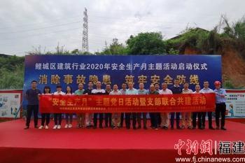台海网泉州鲤城区启动建筑行业2020年安全生产月主题活动