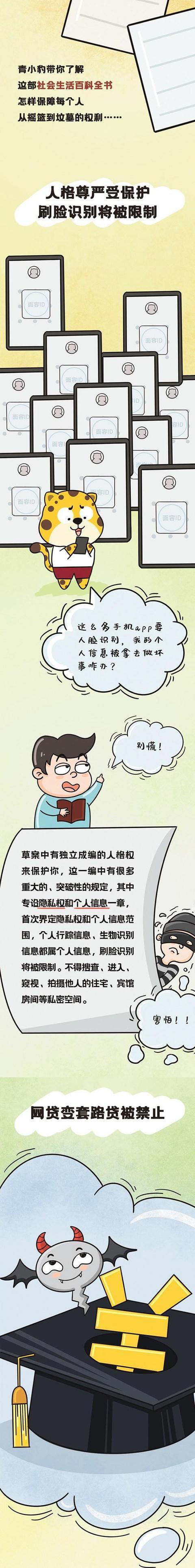 """中国青年网少年的你走进""""民法典时代"""""""