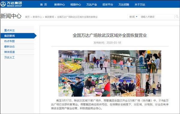 「观察者网」除武汉区域,全国314座万达广场已全部恢复营业
