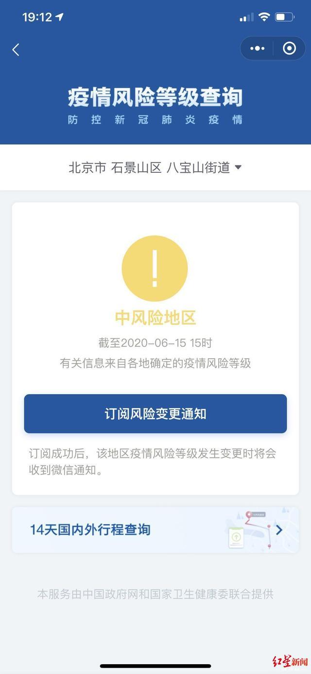 红星新闻北京4个地区疫情风险等级升为中风险
