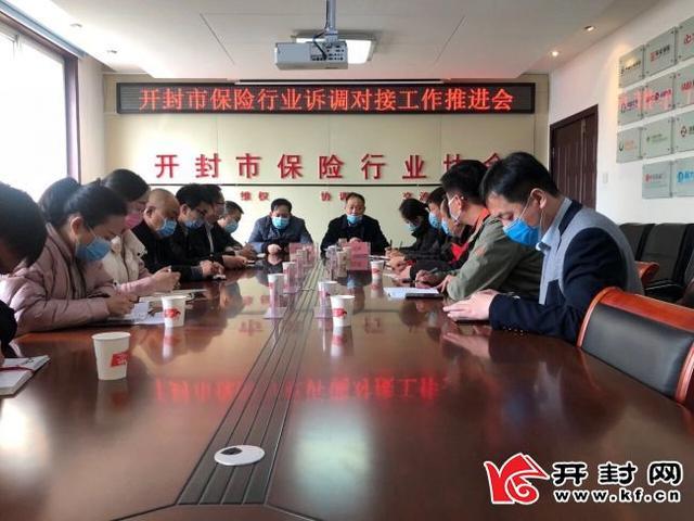 全国党媒信息公共平台@开封保险行业协会召开诉调对接工作推进会