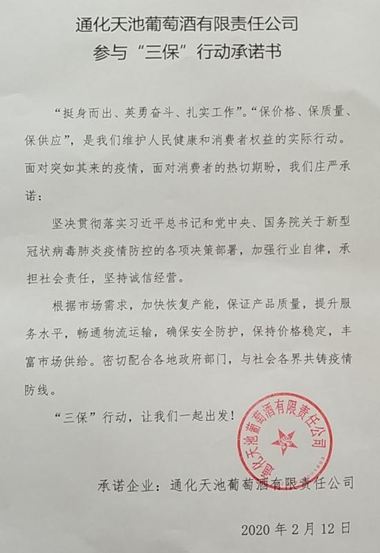 """中国经济网■通化天池葡萄酒有限责任公司参与""""三保""""行动承诺书"""