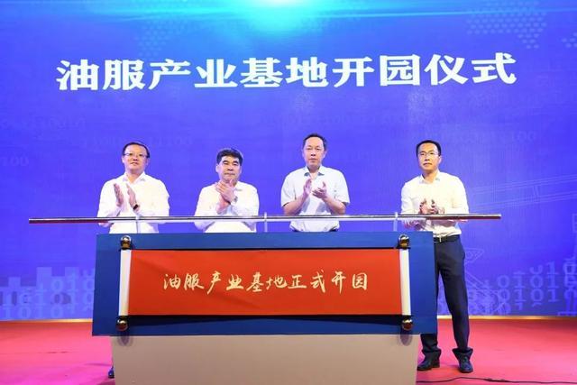 中国日报网:国内首家石油天然气产业基地开园