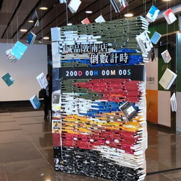 """澎湃新闻台湾诚品书店敦南店今日谢幕,""""24小时书店""""由信义店接棒"""
