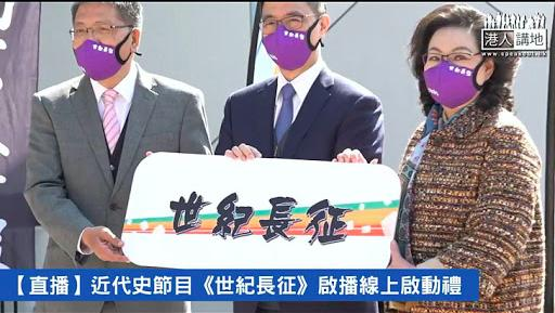 《世纪长征》纪录片春节起在香港播出!增进青年对祖国的认识