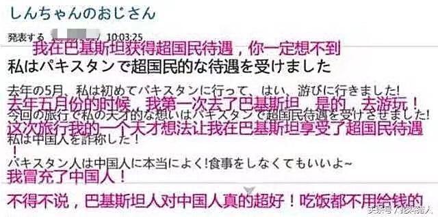 """「旅行百事通」日本游客冒充中国人,在巴国享受""""超国民待遇"""",后来巴铁学精了"""