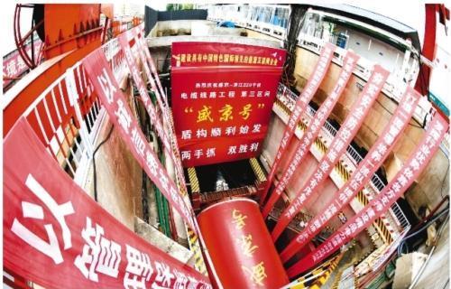 东北新闻网东北电力工程首用盾构机挖电缆隧道