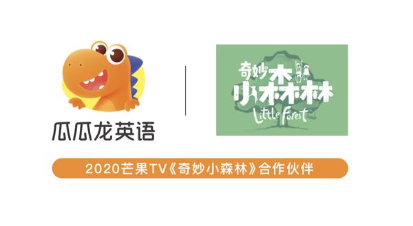 中国新闻网客户端■让孩子与自然对话 瓜瓜龙英语成《奇妙小森林》合作伙伴