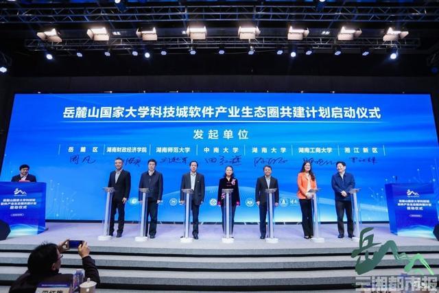 新湖南■长沙启动大科城软件产业生态圈共建计划,力争3年内营收破200亿
