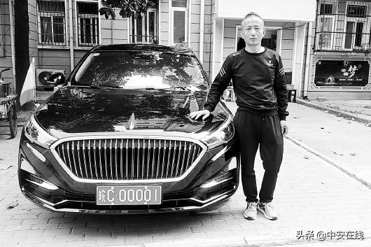 """汽车资讯@抽中皖C00001的车主换新车 上路常被查""""套牌"""""""