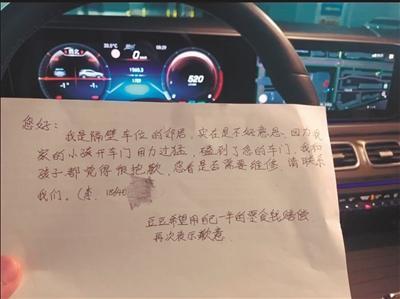 """东北新闻网""""抖友""""大奔遭磕碰 剧情为啥""""神转折""""? 只因肇事人留下字条 孩子要用零食钱赔偿"""