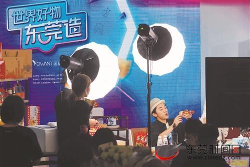 """全国党媒信息公共平台@王祖蓝""""返屋企""""为东莞制造直播带货"""
