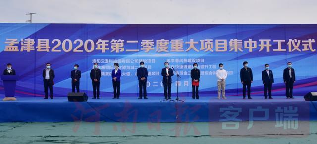 """「河南日报」开启项目建设""""加速度""""!孟津县二季度17个重大项目集中开工"""