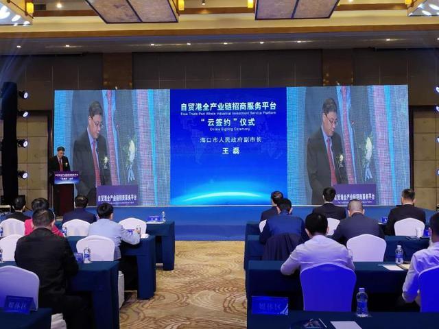 经济日报:海南海口打造自贸港全产业链招商服务平台