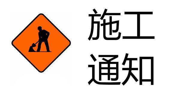 【阿虎汽车】【计划施工】5月31日S13尹中高速机场段进行工程施工,请注意!