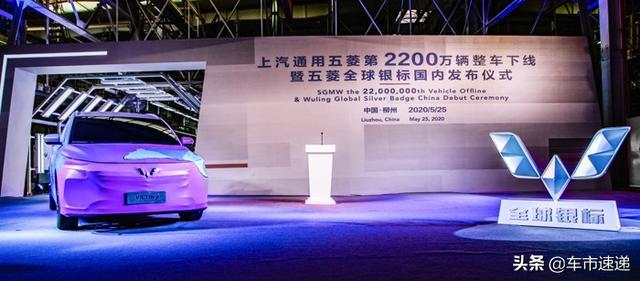 「汽车大咖」双喜临门,上汽通用五菱发布银标又迎来第2200万辆车下线