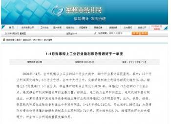 台海网■1-4月,福州规模以上工业中32个行业累计实现盈利