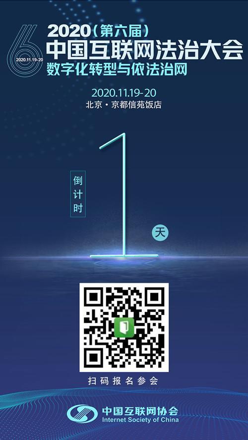2020中国互联网法治大会|明日盛大开幕主论坛直播地址大放送