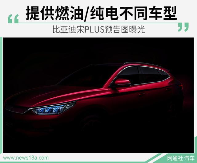 汽车资讯@比亚迪宋推全新车型,或命名为宋PLUS,提供燃油/纯电不同车型
