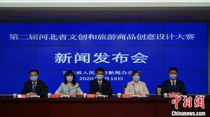 「中国新闻网客户端」第二届河北省文创和旅游商品创意设计大赛开幕