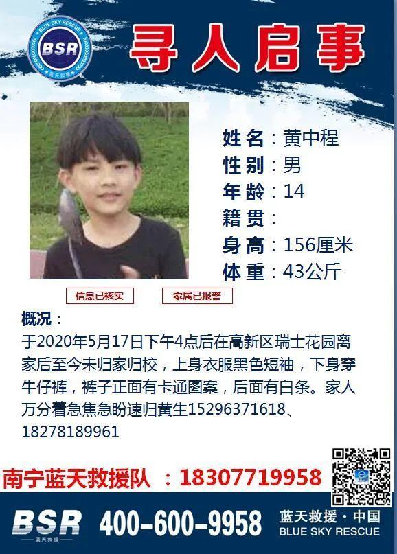 广西新闻网紧急寻找!南宁一14岁男生离家外出后,已失联20多小时
