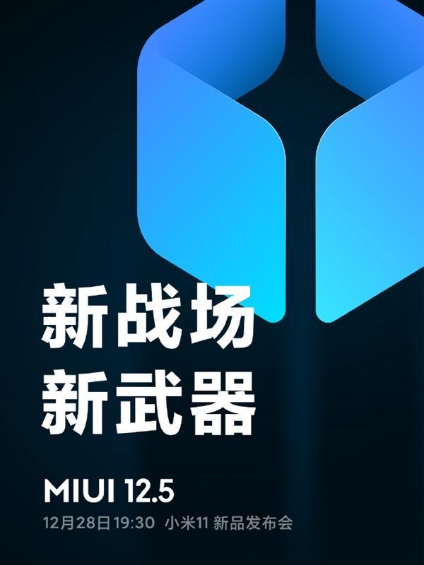 """小米11首发!MIUI 12.5官曝""""新武器"""":隐私保护再升级"""
