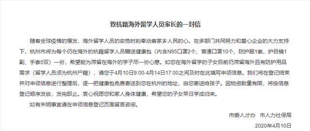中国经济周刊▲杭州向海外杭籍留学生赠送N95口罩、防护服、护目镜等,由家长转寄