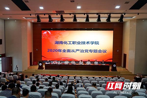 红网湖南化工职院:提升监督效能 建设清廉化院