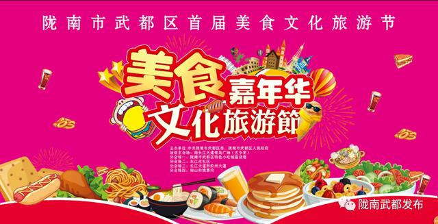 约吗旅行■吃遍武都,品味陇南,区长直播间教你玩转美食节!