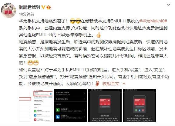 华为emui11地震预警怎么打开 mate40/pro设置方法