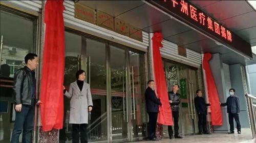 「健康零距离」四川巴中平昌县三大医疗集团举行揭牌仪式