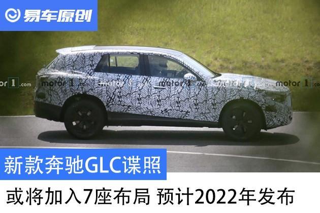 「汽车大咖」新款奔驰GLC谍照 或将加入7座布局 预计2022年发布