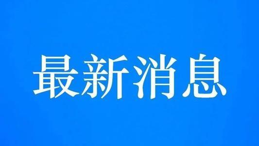 「世界那么大」合江:明日起,影院、景区、健身房等恢复营业