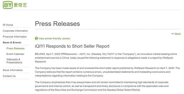 #中国经济网#爱奇艺遭第三方机构质疑财务造假 官方发声明否认指控