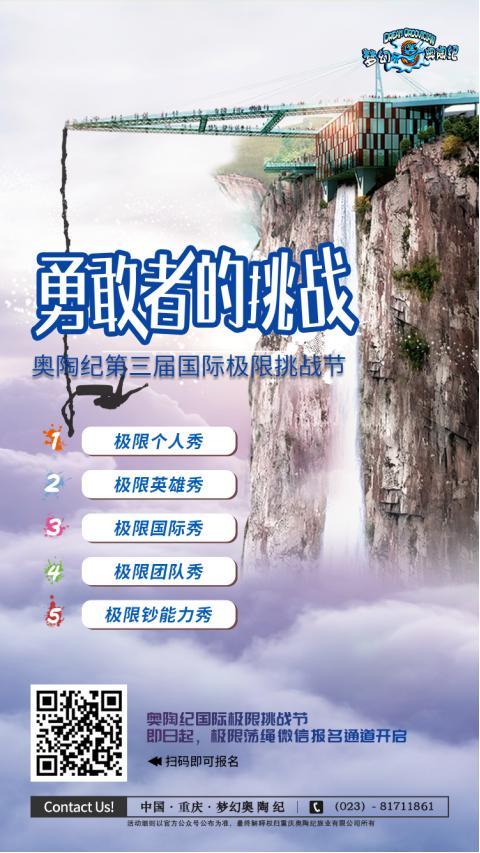 #重庆晨报#奥陶纪第三届国际极限挑战节8月开幕,报名通道6月1日起正式开通