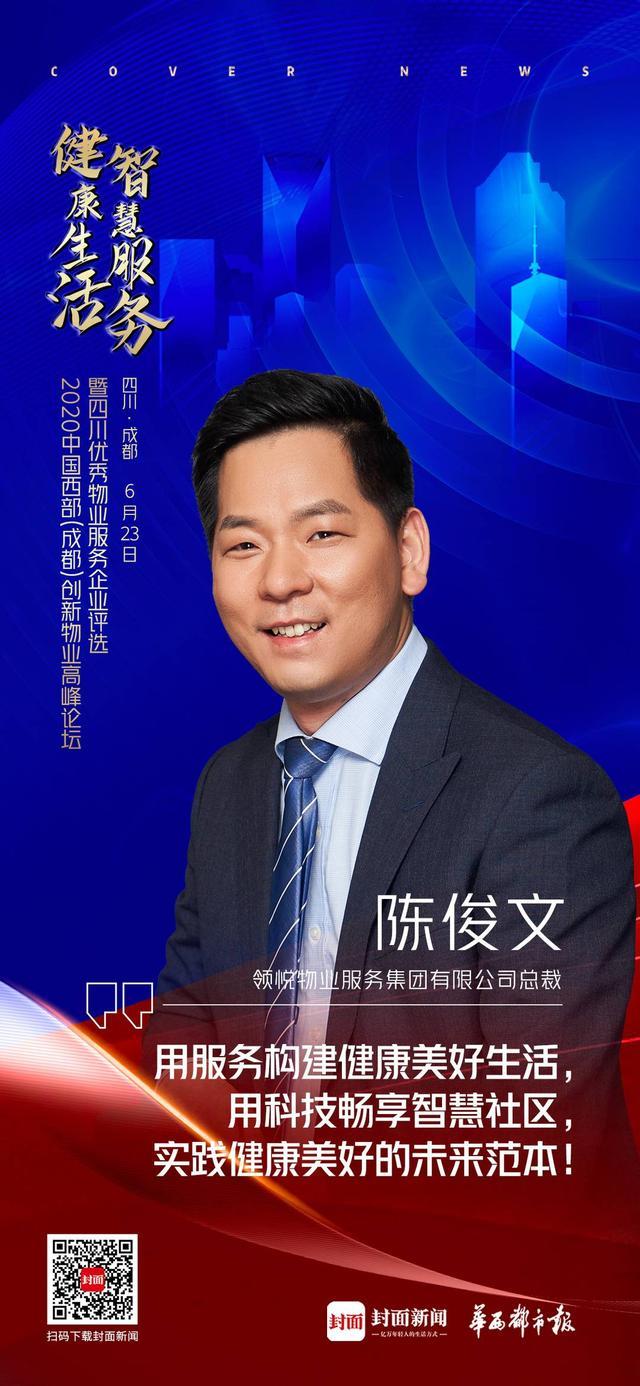 「封面新闻」领悦物业服务集团总裁陈俊文:坚持以服务为基础,用科技为物业赋能