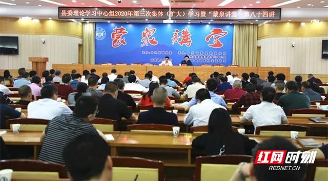 红网宜章:县委书记上党史专题课