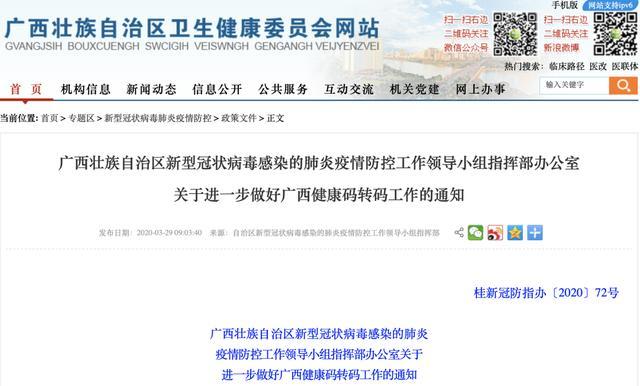 广西新闻网■广西发布健康码转码最新通知:红色