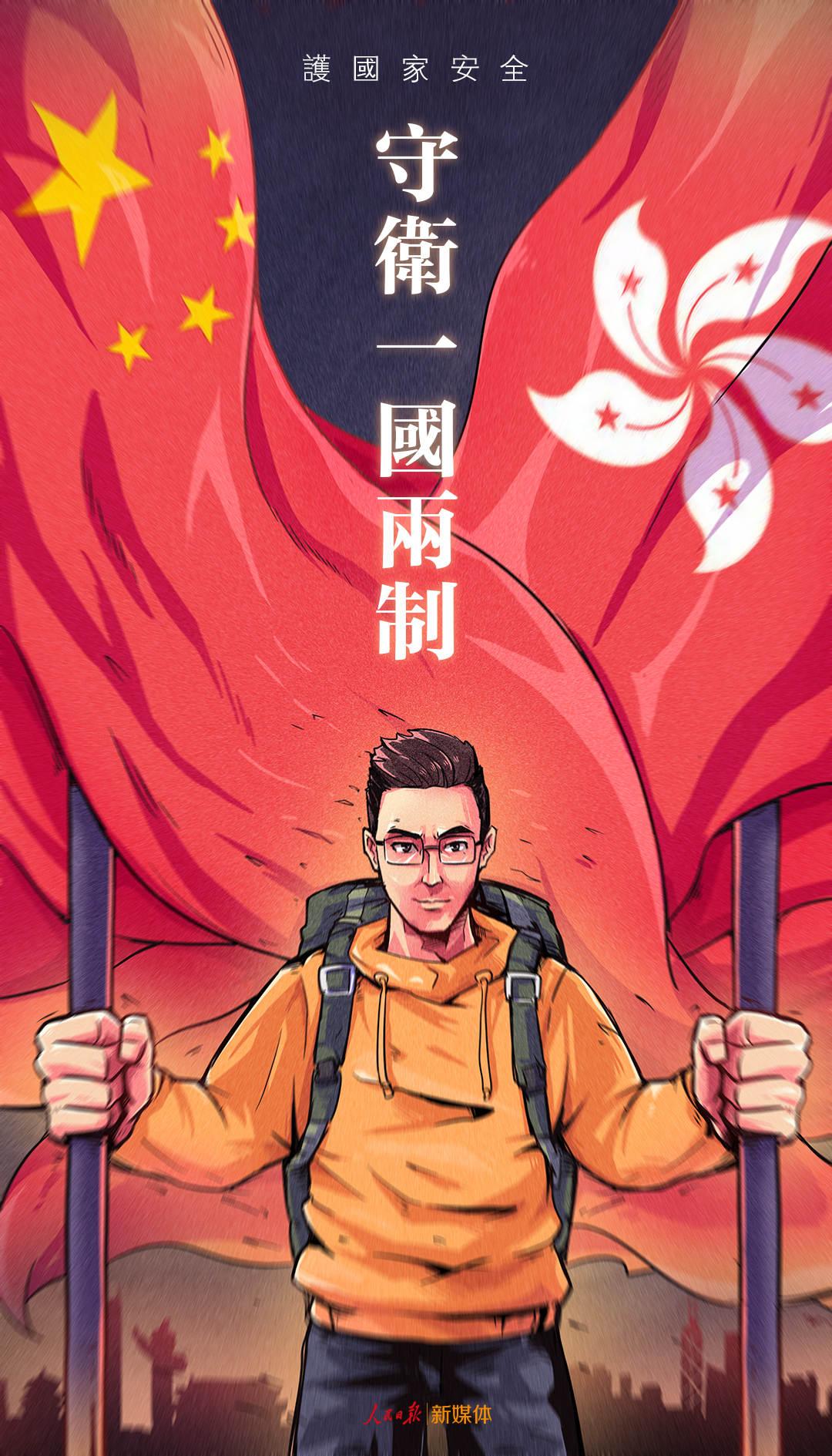 """人民日报客户端撑国安立法,就是撑香港走出""""泥沼"""""""