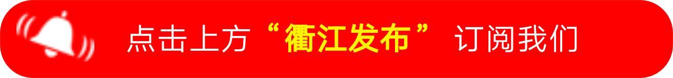 「约吗旅行」衢江:鼠年夜景福满城 流光溢彩迎新春!